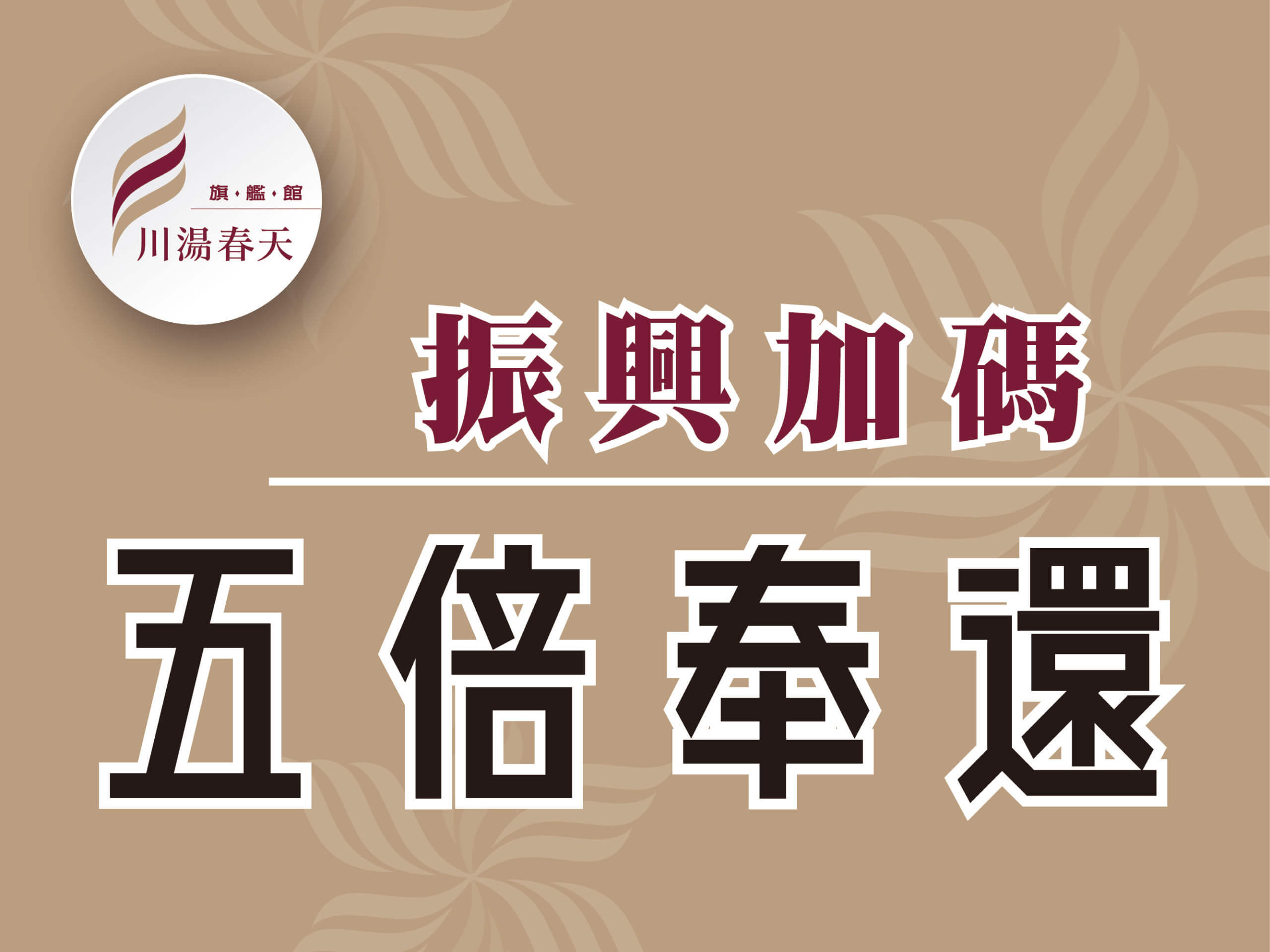 Read more about the article 五倍奉還