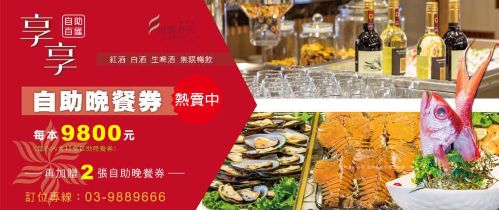 享享餐廳 單人晚餐優惠折扣券