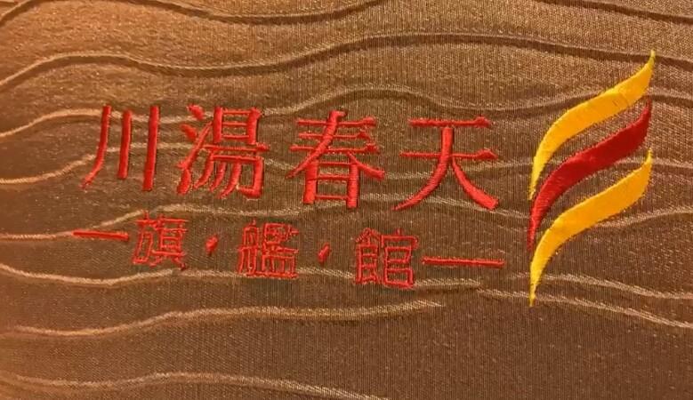 Read more about the article 正聲廣播─李蘭欣 礁溪川湯春天旗艦店,全新開幕,房型搶先看!