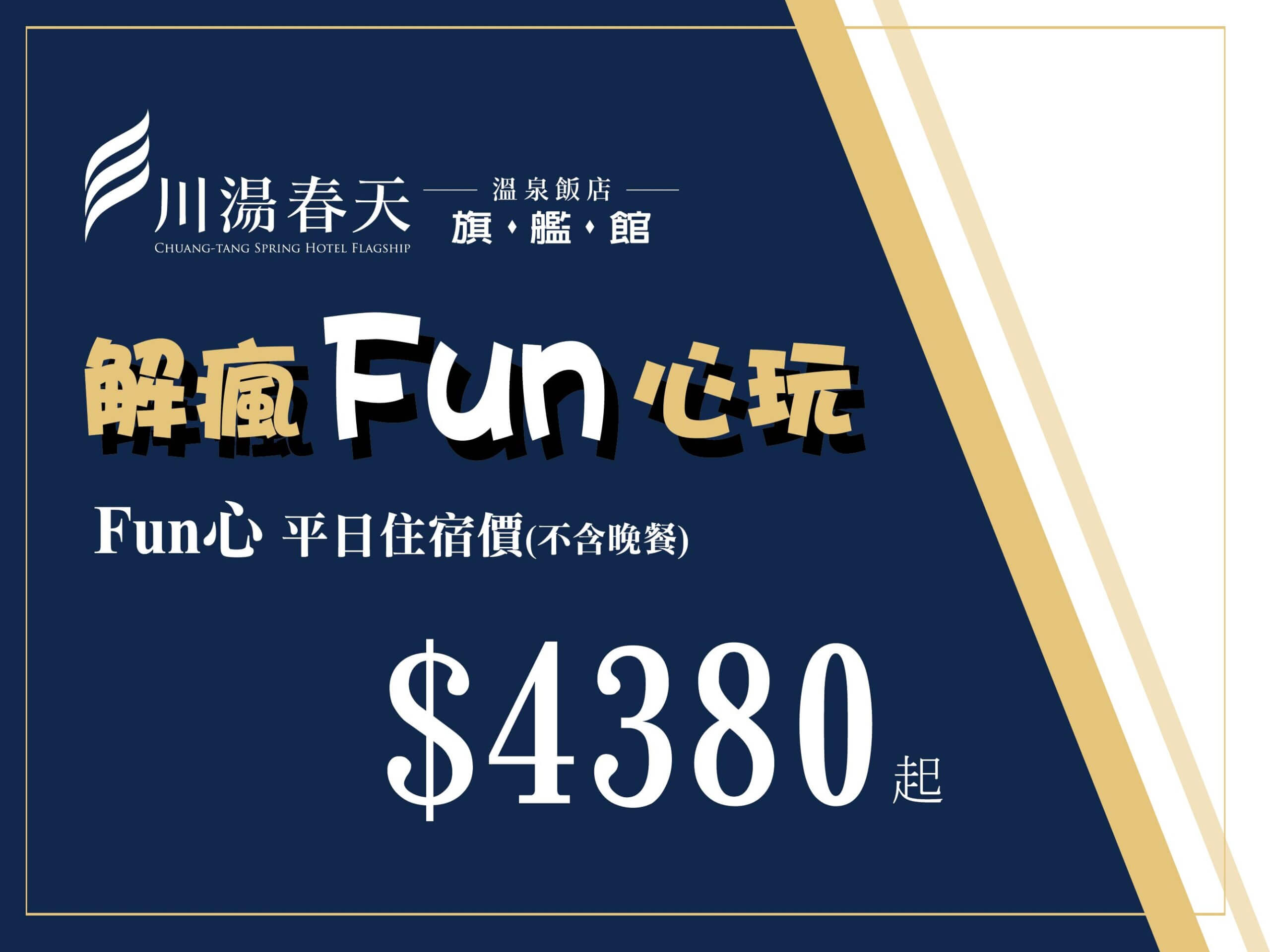 Read more about the article 解瘋Fun心玩