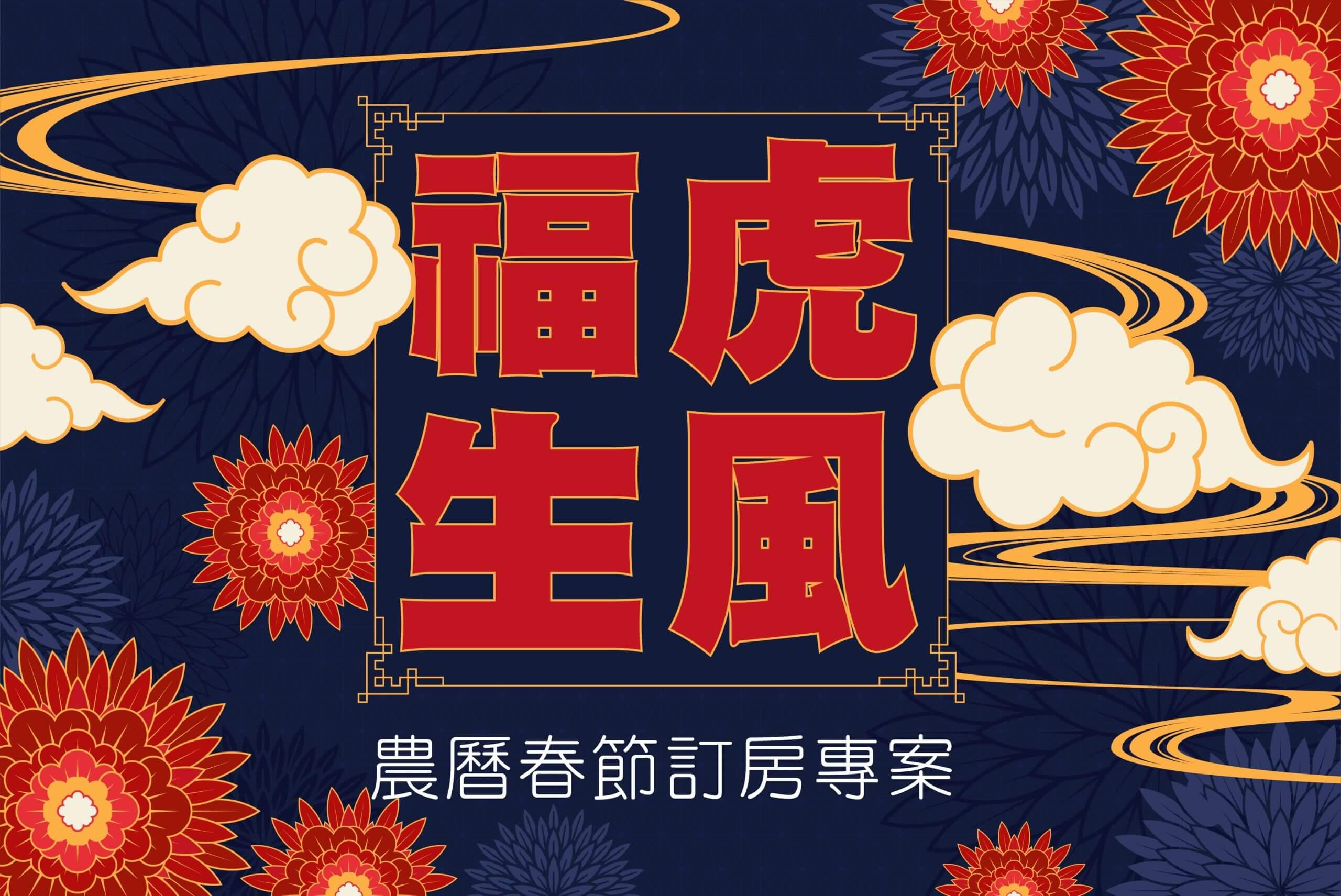 川湯春天福虎生風專案